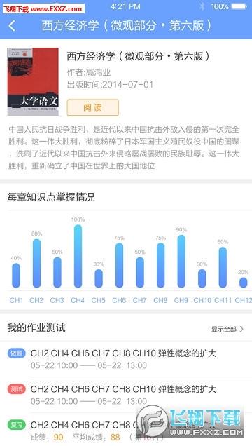 东阳教育资源公共服务平台6.3截图1