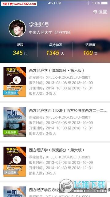 东阳教育资源公共服务平台6.3截图2
