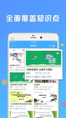 浙江微课网最新学生登录入口1.0截图0