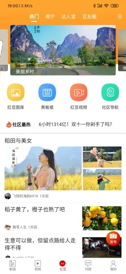 壮观app官方版