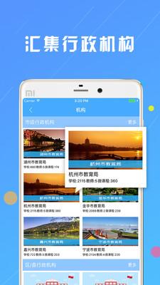 浙江微课网学生端注册学习app1.0截图2