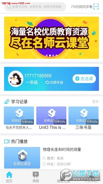 重庆云课堂官方安卓版v3.6.4截图0