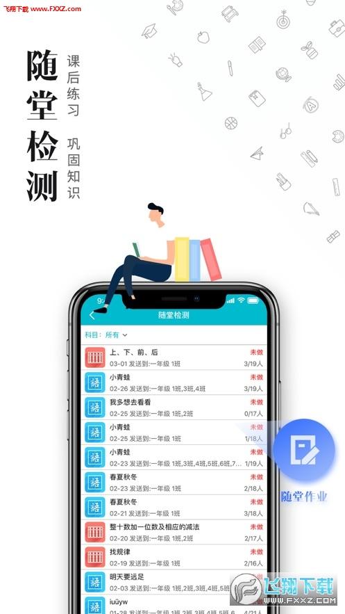 日照教育云才宝学生版app1.5.0截图0