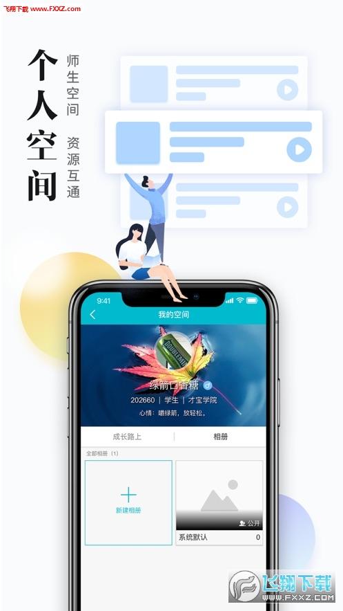日照教育云才宝学生版app1.5.0截图2
