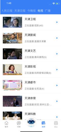 天津广电云课堂官方版v2.7.50截图2