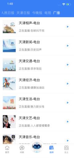 天津广电云课堂官方版v2.7.50截图1