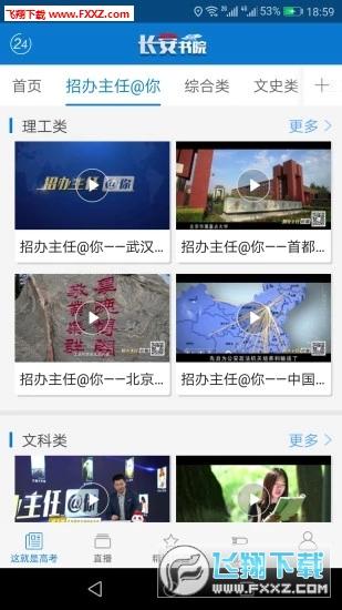 长安书院app最新版V2.1.3截图1