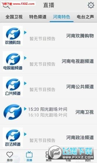 大象融媒网络电视手机投屏appv1.5截图0