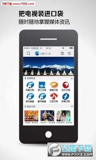 大象融媒网络电视手机投屏appv1.5截图1