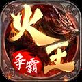 火王破晓之战钻石返利版1.0.1