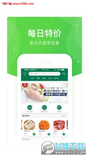 快马送菜官方安卓版v1.5.9截图0