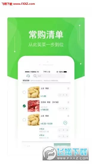 快马送菜官方安卓版v1.5.9截图1