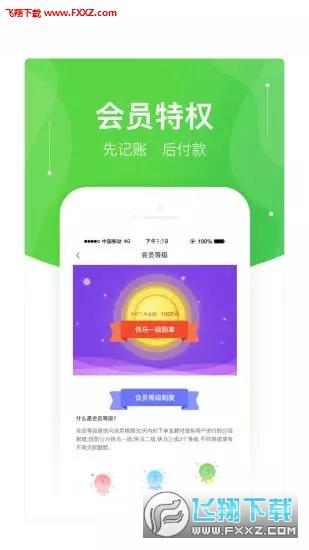 快马送菜官方安卓版v1.5.9截图2