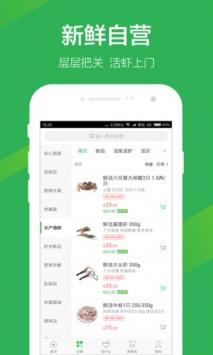 叮咚买菜app安卓版v9.7.3截图2