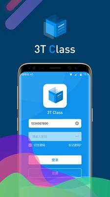 3T Class官方版4.0.12截图0