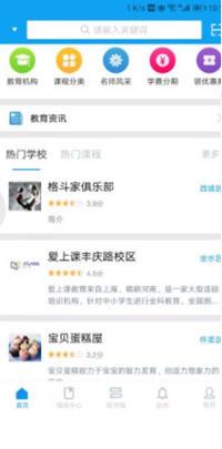 赣教云江西省中小学线上教学平台入口v1.0.8截图0