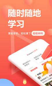 尚德自考app最新版5.0.0.1截图0
