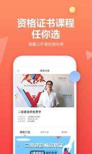 尚德自考app最新版5.0.0.1截图2