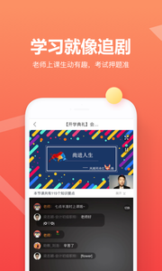 尚德自考app最新版