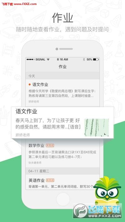 2020衡水湖城云课堂官网版v2.9.0.0截图1