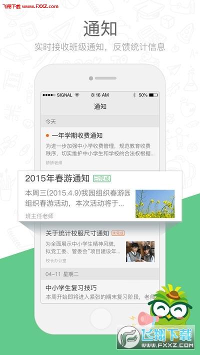 2020衡水湖城云课堂官网版v2.9.0.0截图2