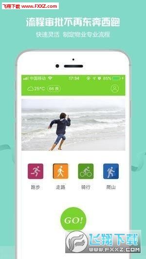 SportsChain运动链app官方版1.1.1截图1