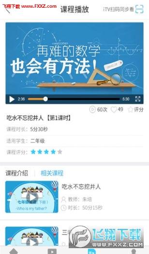 重庆云课堂平台3.6.4截图1