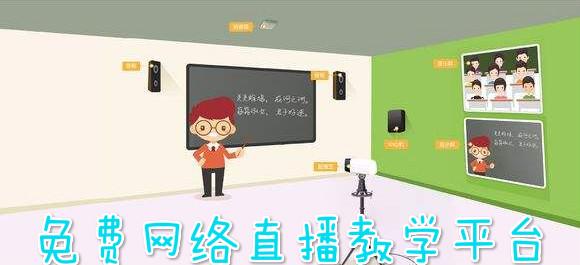 最适合讲课直播平台_ 在线直播授课软件_电视直播课堂