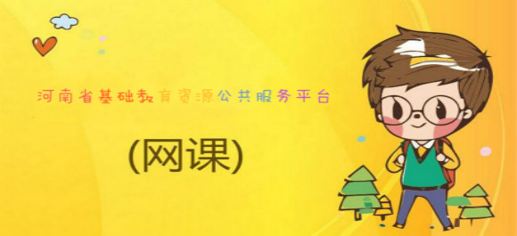河南省教育资源公共服务平台_教育资源平台登录