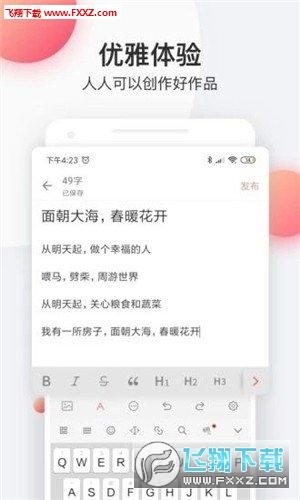 艾豆小说app免费版1.0截图0