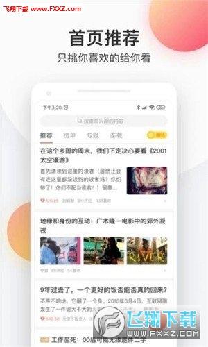 艾豆小说app免费版1.0截图1