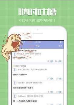 志豪慧美韩国漫画免费全集1.0截图1