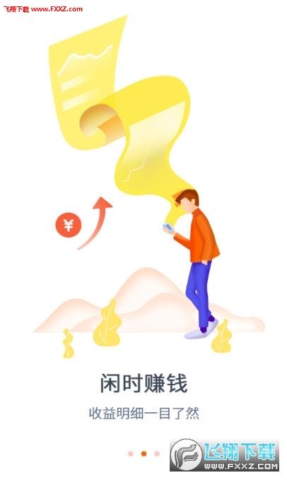 海牛转app官网最新版1.1截图0