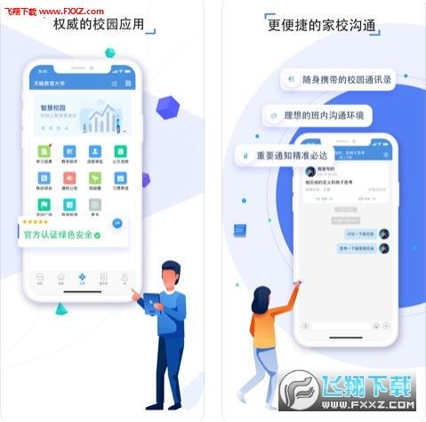 武汉教育云空中课堂软件6.6.6截图2