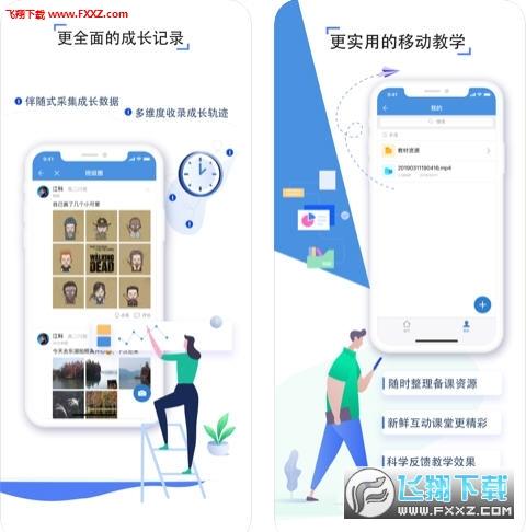 武汉教育云空中课堂软件6.6.6截图0