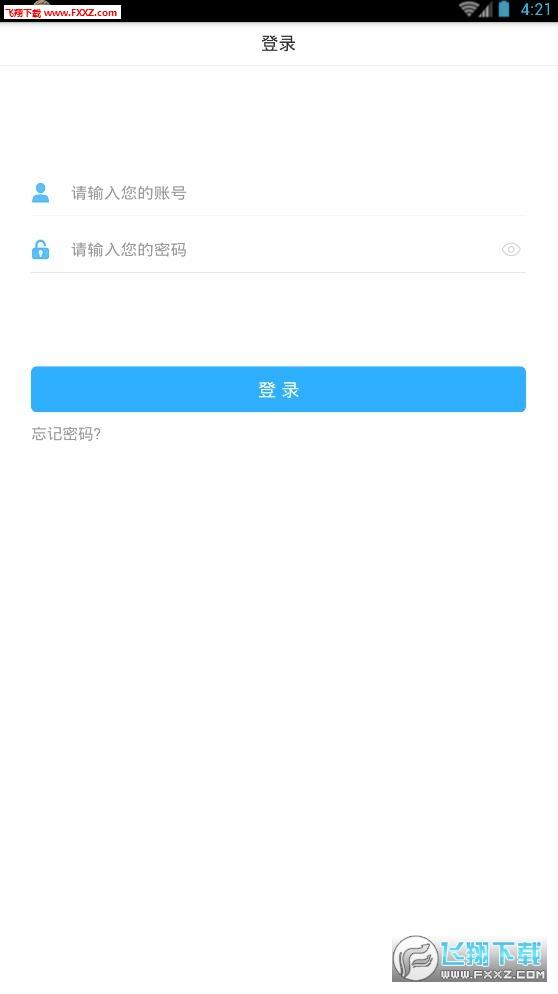 镇江名师空中课堂2020最新入口1.0截图0
