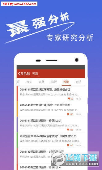 王中王高手平特一肖中免费资料2020v1.0截图2