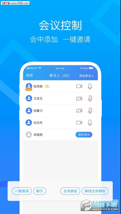 河南教育网登录入口教学平台版1.0截图0