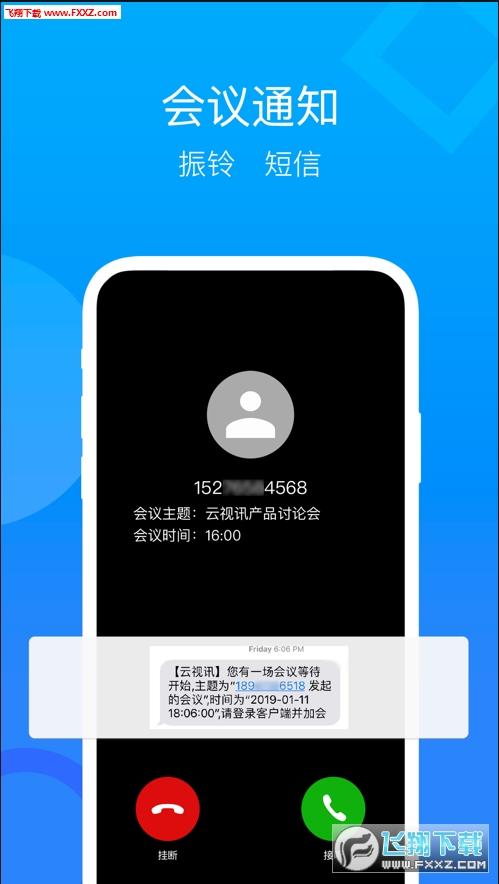河南教育网登录入口教学平台版1.0截图1