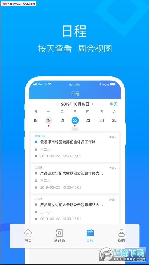 河南教育网登录入口教学平台版1.0截图2