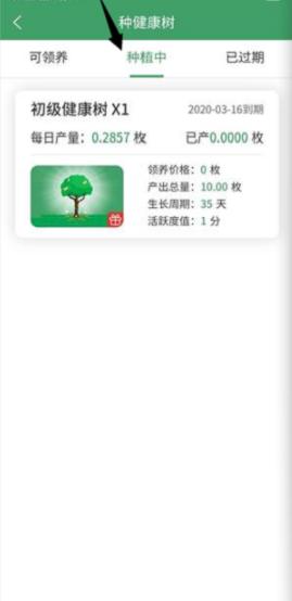 健康树答题币圈平台app2.2.1截图0