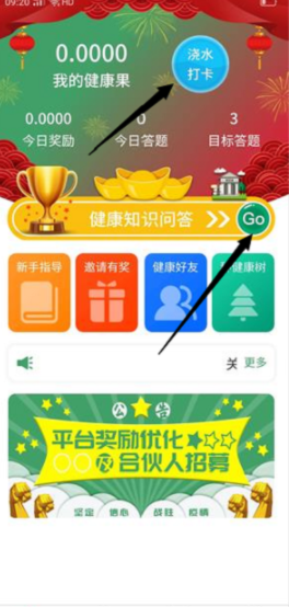 健康树答题币圈平台app2.2.1截图1