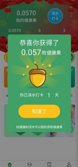 健康树答题币圈平台app2.2.1截图2