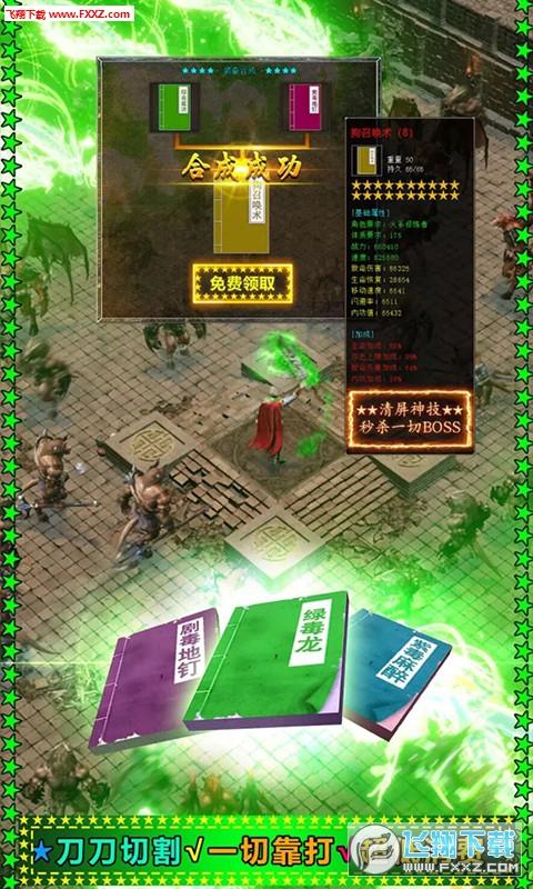 热血龙城合击版v1.0.0截图0