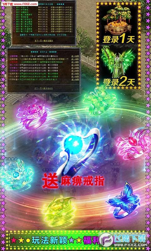 热血龙城合击版v1.0.0截图3