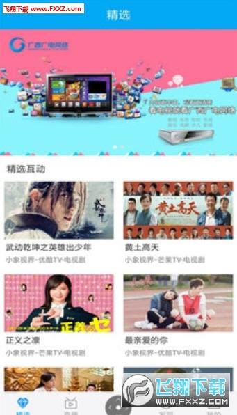 广西广电小象嗨tv在线直播v4.2.5截图0