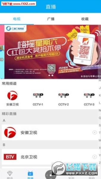 广西广电小象嗨tv在线直播v4.2.5截图1