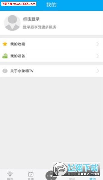 广西广电小象嗨tv在线直播v4.2.5截图2
