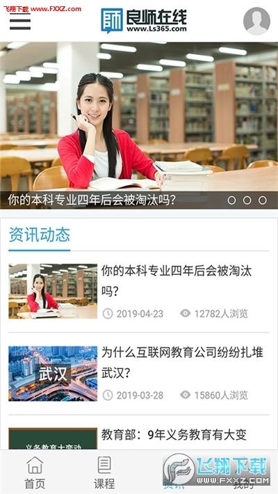 重庆云课堂停课不停学官方版1.0.26.8164截图2