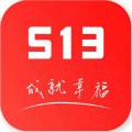 513成就幸福app官网正式版1.0
